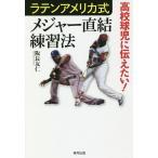 高校球児に伝えたい!ラテンアメリカ式メジャー直結練習法/阪長友仁