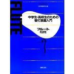 中高生のための管打楽器入門 フルート/日本吹奏楽学