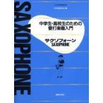 中高生のための管打楽器入門 サクソフォー/日本吹奏
