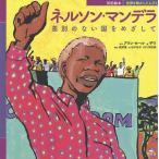 Yahoo!bookfan Yahoo!店ネルソン・マンデラ 差別のない国をめざして/アラン・セール/ザウ/田中裕子