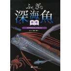 ふしぎな深海魚図鑑 太平洋をわたってみよう/北村雄一