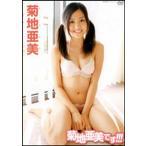 DVD 菊地亜美 菊地亜美です!!!