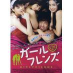 DVD ガールフレンズ   DVD