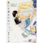 完全版 誰にも愛されない 上/山田ユギ