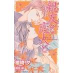 親友と恋人と (Shy novels) 椎崎夕の画像
