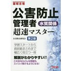 公害防止管理者水質関係超速マスター 最短合格/TAC株式会社(公害防止研究会)