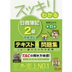 スッキリわかる日商簿記2級商業簿記   第11版 TAC 滝澤ななみ