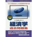 bookfan PayPayモール店で買える「不動産鑑定士経済学過去問題集 2020年度版/TAC株式会社(不動産鑑定士講座)」の画像です。価格は3,520円になります。
