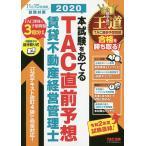 〔予約〕あてるTAC直前予想 賃貸不動産経営管理士 2020年度版