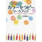 毎日クーポン有/ 自分でできるカラーセラピーワークブック 「こころパレット」で、本当のワタシが見える!人生を彩る!/高澤優喜子