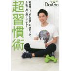"""超習慣術 短期間で""""よい習慣""""が身につき、人生が思い通りになる!/DaiGo"""