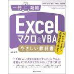 Excelマクロ&VBAやさしい教科書 わかりやすさに自信があります!/古川順平