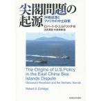 尖閣問題の起源 沖縄返還とアメリカの中立政策/ロバート・D・エルドリッヂ/吉田真吾/中島琢磨