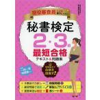 秘書検定2・3級最短合格テキスト&問題集 現役審査員による集中レッスン/高畠真由美