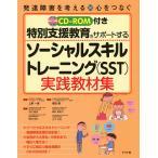 CD-ROM付き 特別支援教育をサポートする ソーシャルスキルトレーニング SST 実践教材集