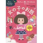 日曜はクーポン有/ やさしい思いやりの心をはぐくむ女の子のお話 珠玉の100話/内田伸子