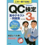この一冊で合格!QC検定3級集中テキスト&問題集 品質管理検定/鈴木秀男