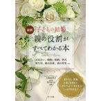 最新子どもの結婚親の役割がすべてわかる本 お見合い、婚約、結納、挙式 新生活、娘の出産、孫の育児etc./大和田浩子/竹内正人