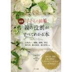 Yahoo!オンライン書店boox @Yahoo!店最新子どもの結婚親の役割がすべてわかる本 お見合い、婚約、結納、挙式 新生活、娘の出産、孫の育児etc./大和田浩子/竹内正人