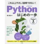 Pythonはじめの一歩 これ以上やさしく説明できない!/西晃生