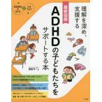 「最新図解ADHDの子どもたちをサポートする本 理解を深め、支援する/榊原洋一」の画像
