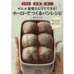 ホーローでつくるパンレシピ まぜる・発酵・焼くぜんぶ容器ひとつでできる!/藤田裕子/レシピ