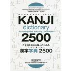 日本語を学ぶ外国人のための これで覚える  漢字字典2500
