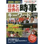 日本と世界の時事キーワード 日本と世界の今がズバリわかる! 2020−2021年版/時事問題リサーチ