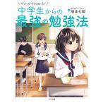 マンガでわかる!中学生からの最強の勉強法/坂本七郎