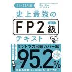毎日クーポン有/ 史上最強のFP2級AFPテキスト 21−22年版/高山一恵/オフィス海