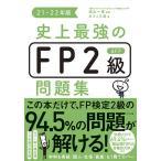 日曜はクーポン有/ 史上最強のFP2級AFP問題集 21−22年版/高山一恵/オフィス海