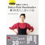 毎日クーポン有/ 型紙なしで作れるBaby & Kids Handmadeの手づくり大人服&小物 全作品動画QRコード付き