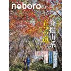 毎日クーポン有/ 季刊のぼろ 九州・山口版 Vol.34(2021秋)