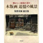 木版画追憶の風景 懐かしい昭和の香り 牧野光陽画文集/牧野光陽