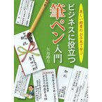 ビジネスに役立つ筆ペン入門 美しい楷書のお手本で学ぶ/矢島峰月