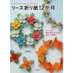 日曜はクーポン有/ リース折り紙12か月 パーツを組み合わせて作る楽しい輪飾り/永田紀子