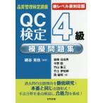 QC検定4級模擬問題集 新レベル表対応版/細谷克也/岩崎日出男/今野勤