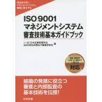 ISO9001マネジメントシステム審査技術基本ガイドブック 有効性の高いマネジメントシステム構築に寄与する 組織の発展に役立つ審査と内部監査の基本技術