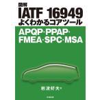 図解IATF 16949よくわかるコアツール APQP・PPAP・FMEA・SPC・MSA/岩波好夫