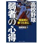 高校野球弱者の心得 強豪校に勝つために/田尻賢誉