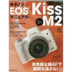 日曜はクーポン有/ キヤノンEOS Kiss M2マニュアル ちっちゃく軽い高性能な瞳AFで瞬間を逃さない!