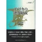 アメリカの連邦財政/渋谷博史/渡瀬義男