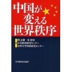 中国が変える世界秩序/関志雄/朱建栄/日本経済研究センター