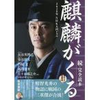 「2020年NHK大河ドラマ「麒麟がくる」完全読本 続」の画像