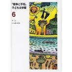 「戦争と平和」子ども文学館 6/長崎源之助