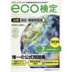 環境社会検定試験eco検定公式過去・模擬問題集 持続可能な社会をわたしたちの手で 2020年版/東京商工会議所