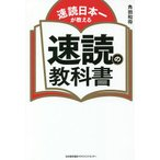 速読日本一が教える速読の教科書/角田和将