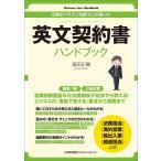 英文契約書ハンドブック 元商社ベテラン法務マンが書いた Business Law Handbook/宮田正樹