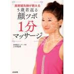 美容鍼灸師が教える5歳若返る顔ツボ1分マッサージ/上田隆勇