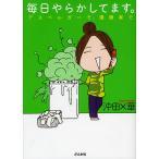毎日やらかしてます。 アスペルガーで、漫画家で/沖田×華